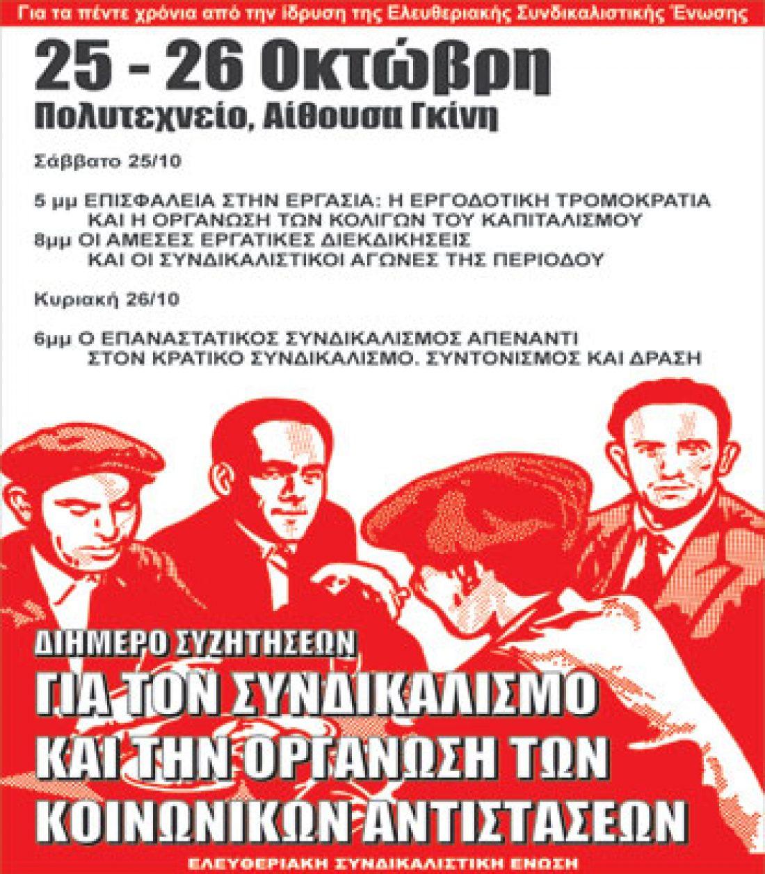 Celebrada en Atenas una nueva reunión de la Coordinadora Rojinegra.