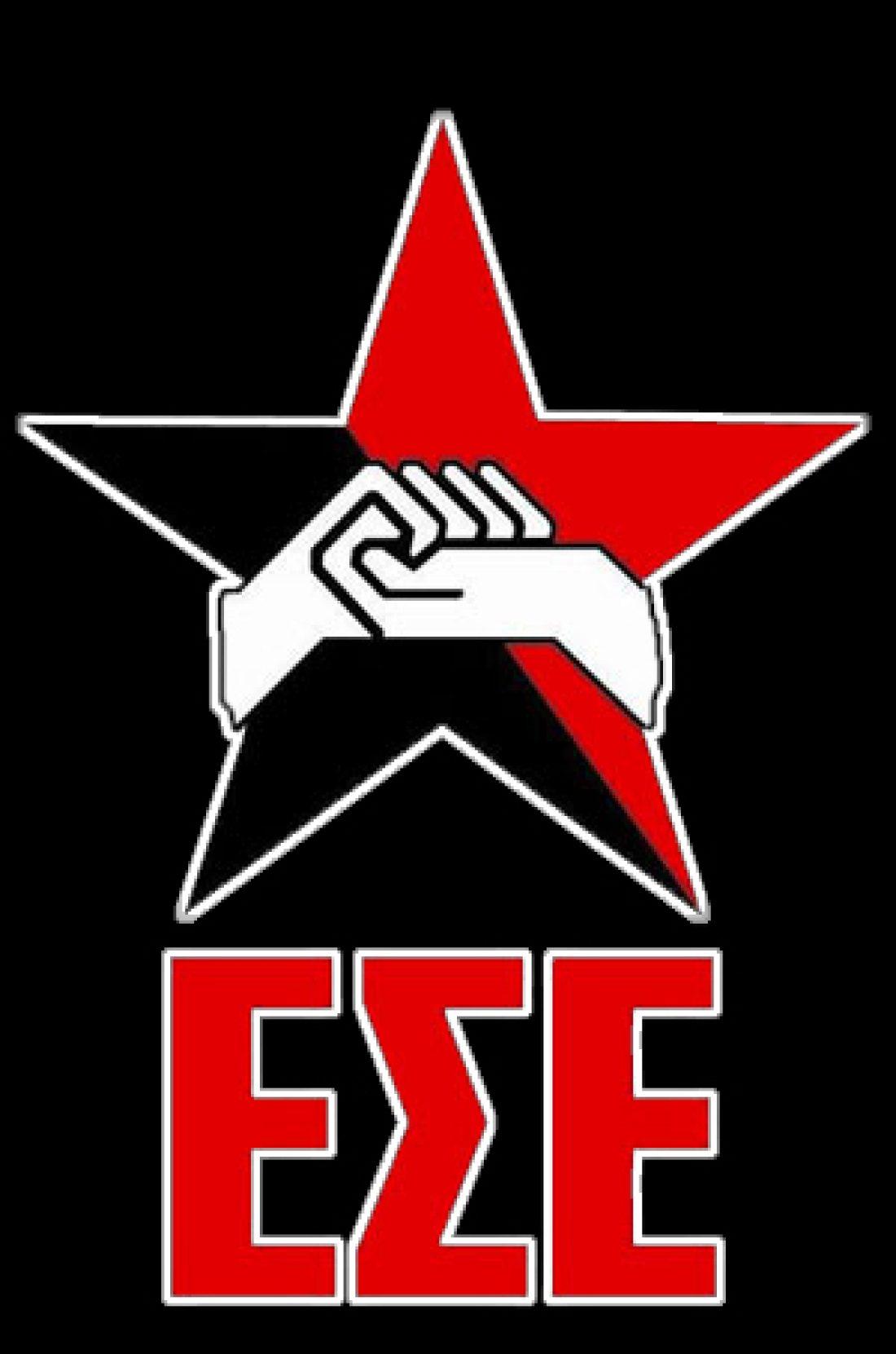 Comunicado de la Unión Sindical Libertaria (ESE). Unión Local de Atenas